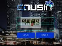 【먹튀확정】 커즌 먹튀검증 COUSIN 먹튀확정 cu440.com 토토먹튀