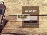 【먹튀확정】월렛 먹튀검증 WALLET 먹튀확정 wl-mm.com 토토먹튀