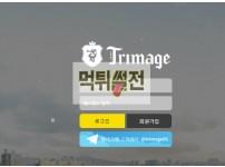 【먹튀확정】 트리마제 먹튀검증 TRIMAGE 먹튀확정 tri-333.com 토토먹튀