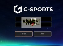 【먹튀확정】 쥐스포츠 먹튀검증 GSPORTS 먹튀확정 gsp223.com 토토먹튀