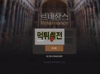 【먹튀확정】 르네상스 먹튀검증 REAISSANCE 먹튀확정 mill-vip.com 토토먹튀