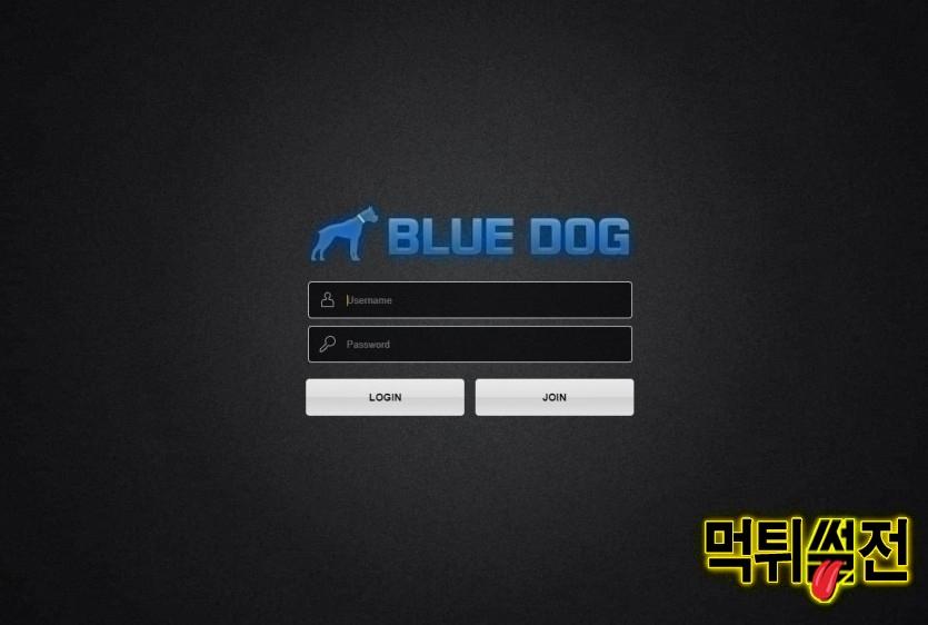 [먹튀썰전] 공식 인증업체 - 블루독