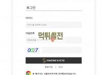 【먹튀확정】 썸타임 먹튀검증 SOMETIME 먹튀확정 some99.com 토토먹튀