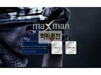 【먹튀확정】 맥스맨 먹튀검증 MAXMAN 먹튀확정 kuxw8.com 토토먹튀