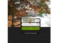 【먹튀확정】 가을 먹튀검증 가을 먹튀확정 fall-mvp.com 토토먹튀