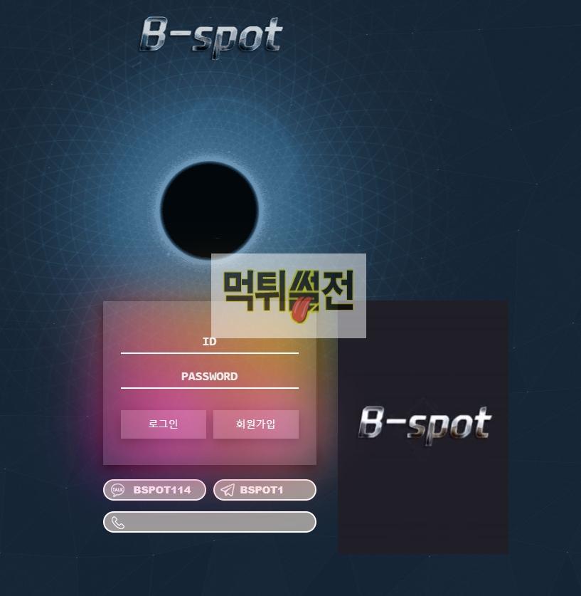 【먹튀확정】 비스팟 먹튀검증 BSPOT 먹튀확정 bst202.com 토토먹튀