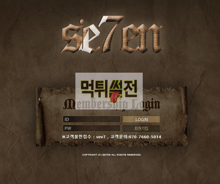 【먹튀확정】 세븐 먹튀검증 SEVEN 먹튀확정 sev-to.com 토토먹튀
