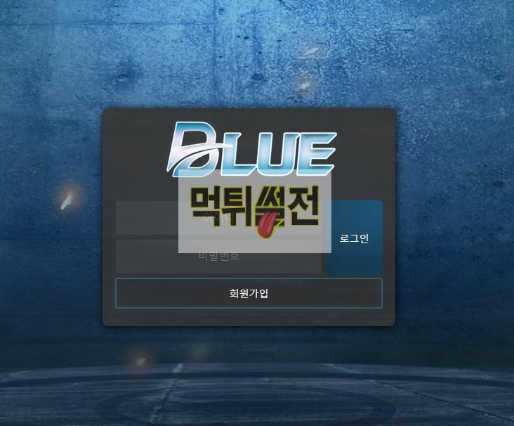 【먹튀확정】 블루 먹튀검증 BLUE 먹튀확정 blue-7777.com 토토먹튀