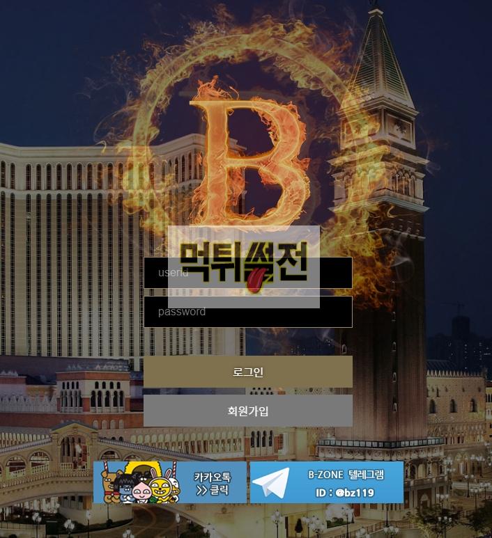 【먹튀확정】 비존 먹튀검증 BZONE 먹튀확정 bz-01.com 토토먹튀