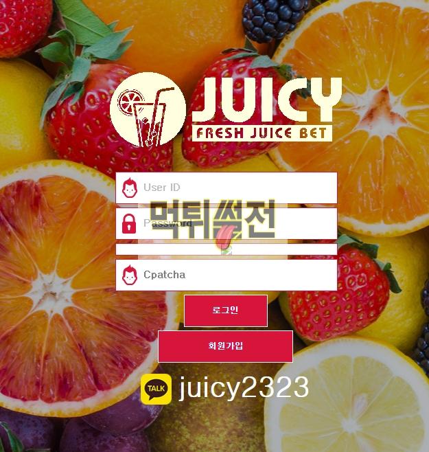 【먹튀확정】 쥬시 먹튀검증 JUICY 먹튀확정 god-jc.com 토토먹튀