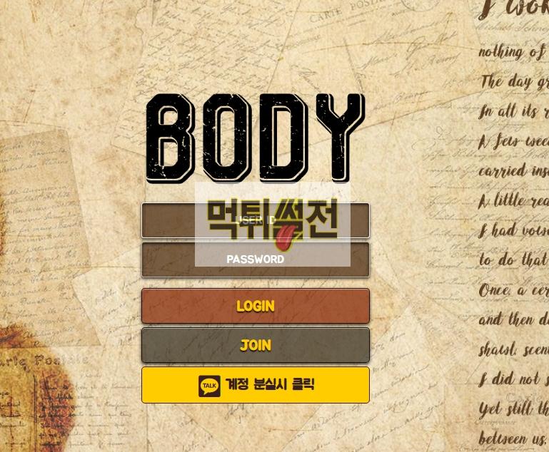 【먹튀확정】 바디 먹튀검증 BODY 먹튀확정 body-2020.com 토토먹튀