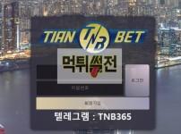 【먹튀확정】 티엔벳 먹튀검증 TIANBET 먹튀확정 tnb-2021.com 토토먹튀