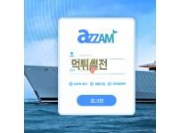 【먹튀확정】 아잠 먹튀검증 AZZAM 먹튀확정 azzam-147.com 토토먹튀