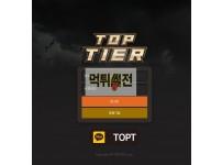 【먹튀확정】 탑티어 먹튀검증 TOPTIER 먹튀확정 top-zz.com 토토먹튀