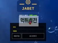 【먹튀확정】 자벳 먹튀검증 JABET 먹튀확정 ja-777.com 토토먹튀
