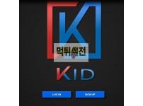 【먹튀확정】 키드 먹튀검증 KID 먹튀확정  kid-ob.com 토토먹튀