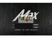 【먹튀확정】 맥스 먹튀검증 MAX 먹튀확정 max-ps.com 토토먹튀