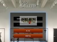 【먹튀확정】 토토갤러리 먹튀검증 TOTOGALLERY 먹튀확정 ttg-88.com 토토먹튀