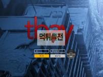 【먹튀확정】 티베이 먹튀검증 TBAY 먹튀확정 tty-300.com 토토먹튀