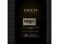 【먹튀확정】 골드 먹튀검증 GOLD 먹튀확정 gold-8787.com 토토먹튀