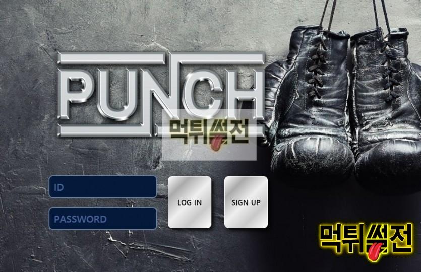 【먹튀확정】 펀치 먹튀검증 PUNCH 먹튀확정 bpk33.com 토토먹튀