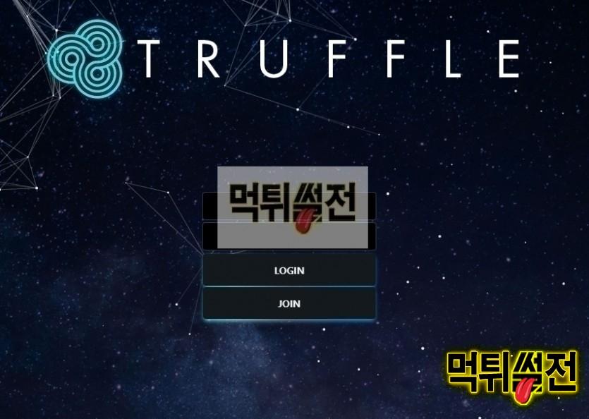 【먹튀확정】 트러플 먹튀검증 TRUFFLE 먹튀확정 trf-gd.com 토토먹튀
