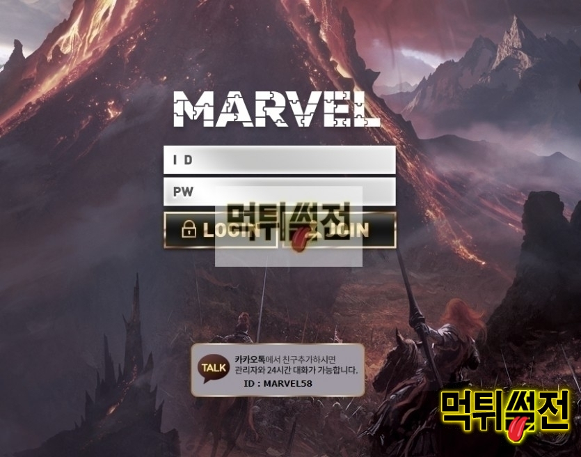 【먹튀확정】 마블 먹튀검증 MARVEL 먹튀확정 ju-uu.com 토토먹튀