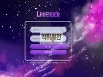 【먹튀확정】 라벤더 먹튀검증 LAVENDER 먹튀확정 le-77.com 토토먹튀