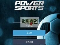 【먹튀확정】 파워스포츠 먹튀검증 POWERSPORTS 먹튀확정 yup63.com 토토먹튀