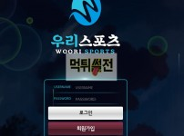 【먹튀확정】 우리스포츠 먹튀검증 WOORISPORTS 먹튀확정 wr532.com 토토먹튀