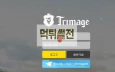 【먹튀확정】 트리마제 먹튀검증 TRIMAGE 먹튀확정 tri-777.com 토토먹튀
