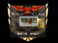 【먹튀확정】 월드클래스 먹튀검증 WORLDCLASS  먹튀확정 wcb-444.com 토토먹튀