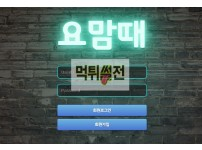 【먹튀확정】 요맘때 먹튀검증 요맘때 먹튀확정 yo-0101.com 토토먹튀