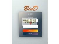【먹튀검증】 바인드 먹튀검증 BINDE 토토사이트 bnd-ccc.com 검증