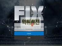 【먹튀검증】 픽스 먹튀검증 FIX 토토사이트 fx-463.com 검증