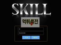 【먹튀검증】 스킬 먹튀검증 SKILL 토토사이트  검증