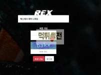 【먹튀검증】 렉스 먹튀검증 REX 토토사이트 rex-963.com 검증