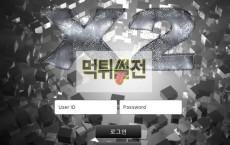 【먹튀확정】 엑스투 먹튀검증 X2 먹튀확정 kdc31.com 토토먹튀