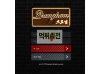 【먹튀확정】 브로엄 먹튀검증 브로엄 먹튀확정 br-ham.com 토토먹튀