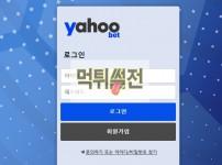 【먹튀검증】 야후 먹튀검증 YAHOO 토토사이트 y-007.com 검증