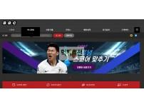 【먹튀검증】 비비씨 먹튀검증 BBC 토토사이트 game-bbc.com 검증