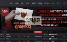 【먹튀확정】 이피엘 먹튀검증 EPL 먹튀확정 eplbet-4.com 토토먹튀