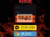【먹튀확정】 레드썬 먹튀검증 REDSUN 먹튀확정 foem7.com 토토먹튀