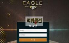 【먹튀확정】 이글 먹튀검증 EAGLE 먹튀확정 gl-2021.com 토토먹튀
