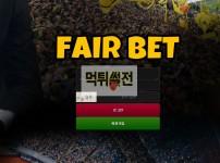 【먹튀검증】 파이어벳 먹튀검증 FAIRBET 토토사이트 fab-bet1.com 검증