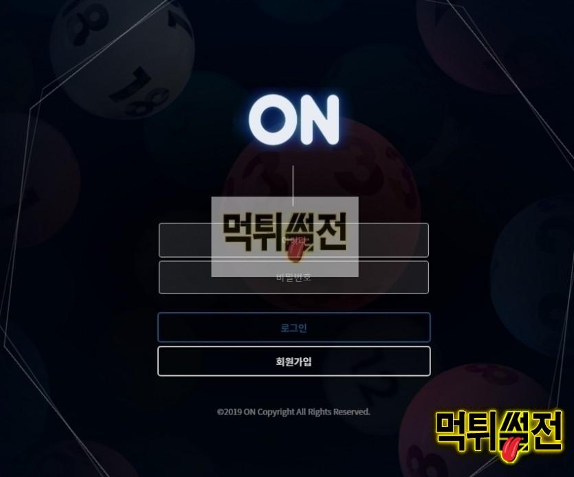 【먹튀확정】 온 먹튀검증 ON 먹튀확정 on-2020.com 토토먹튀