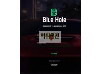【먹튀확정】 블루홀 먹튀검증 BLUEHOLE 먹튀확정 bh-55.com 토토먹튀