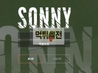 【먹튀확정】 소니 먹튀검증 SONNY 먹튀확정 sonny7.xyz 토토먹튀