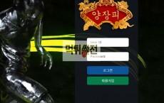 【먹튀확정】 양장피 양장피 먹튀검증  먹튀확정 wds77.com 토토먹튀