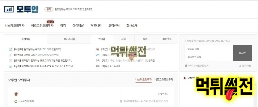 【먹튀확정】 모투인 먹튀검증 모투인 먹튀확정 motooin.com 토토먹튀